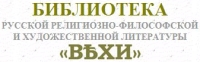 Библиотека русской религиозной философии